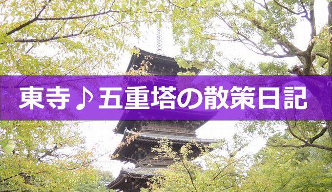 東寺五重塔-01