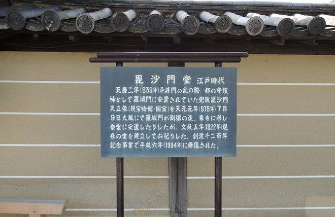 27毘沙門堂立て札
