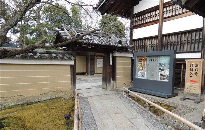 10高台寺拝観入り口