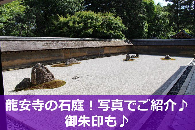 龍安寺の石庭-01