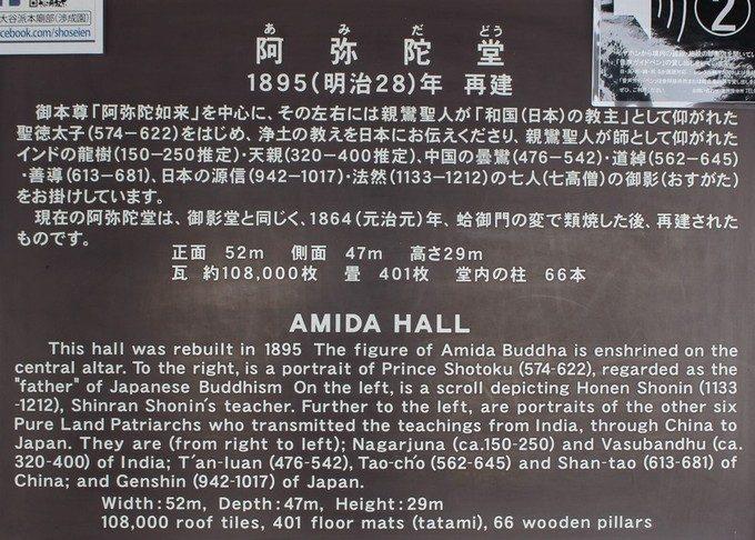 29阿弥陀堂の立て札