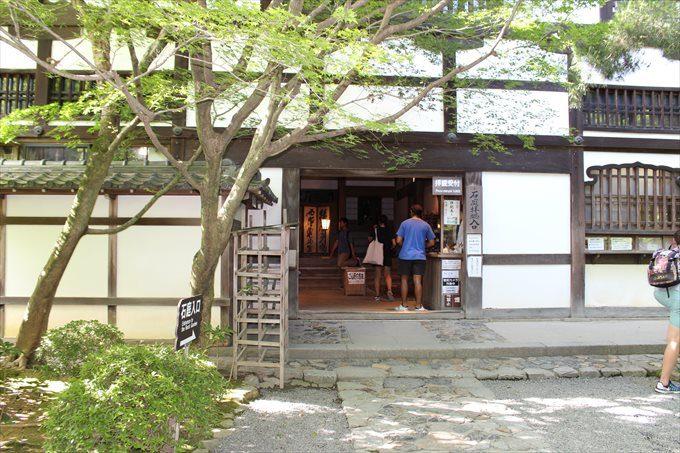 12庫裏(石庭への受付)