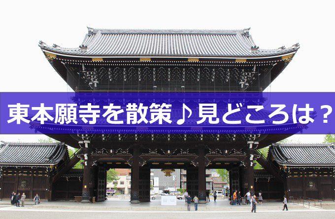 東本願寺の御影堂門-01