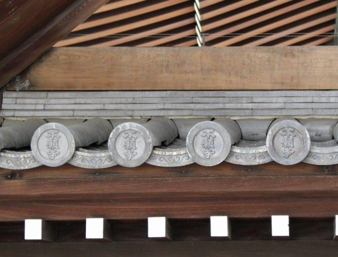 9本願寺印の瓦