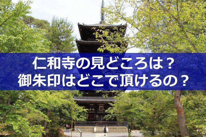仁和寺の見どころと御朱印-01