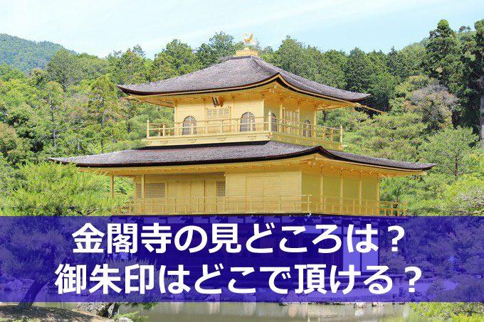 金閣寺の見どころと御朱印