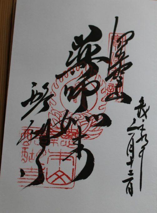 醍醐寺の御朱印(薬師如来)