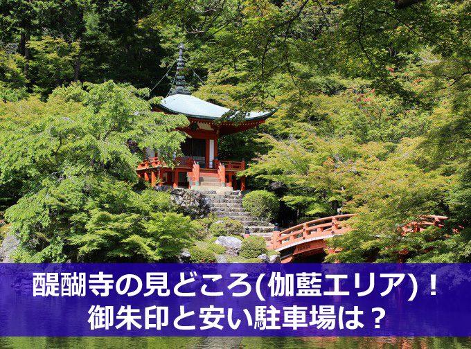 醍醐寺の弁天堂-01