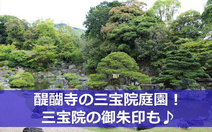醍醐寺三宝院庭園-01
