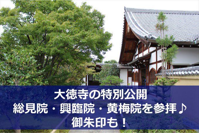 大徳寺の特別公開で総見院・興臨院・黄梅院を参拝♪御朱印も!2-01