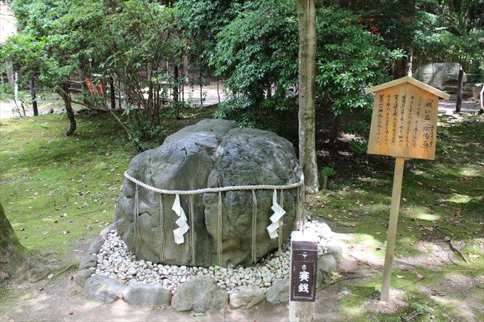 34陰陽石