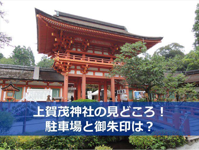 上賀茂神社の駐車場と御朱印