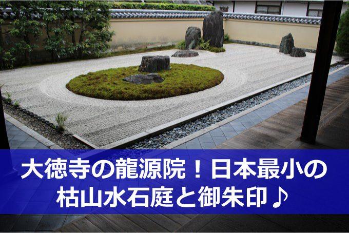 大徳寺の龍源院!日本最小の枯山水の石庭と御朱印♪-01