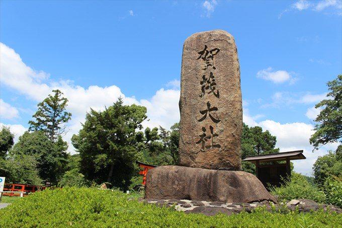 4上賀茂神社の表札みたいな石