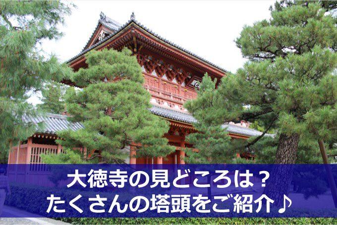大徳寺の見どころ塔頭-01