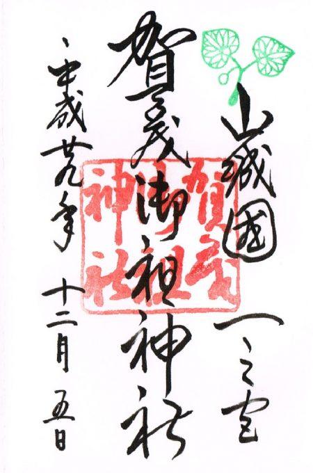 下賀茂神社の御朱印