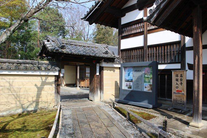 1高台寺の拝観入り口