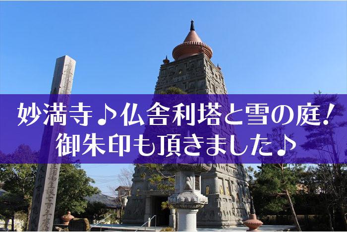 妙満寺タイトル用-01