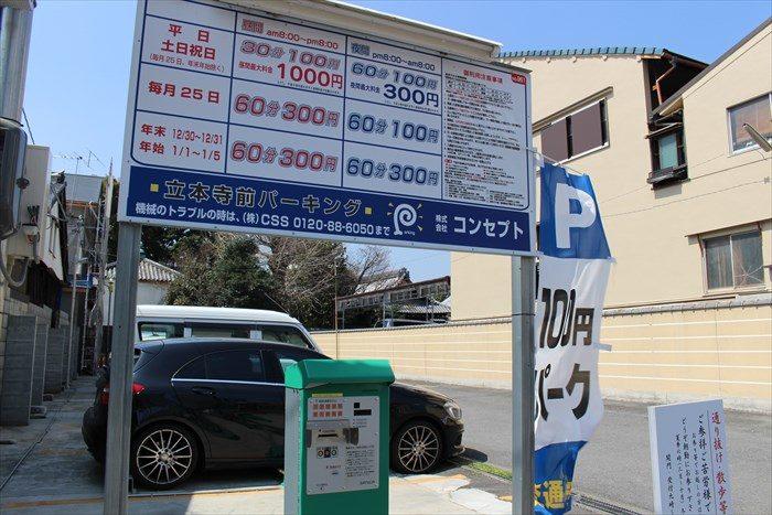 42立本寺前駐車場