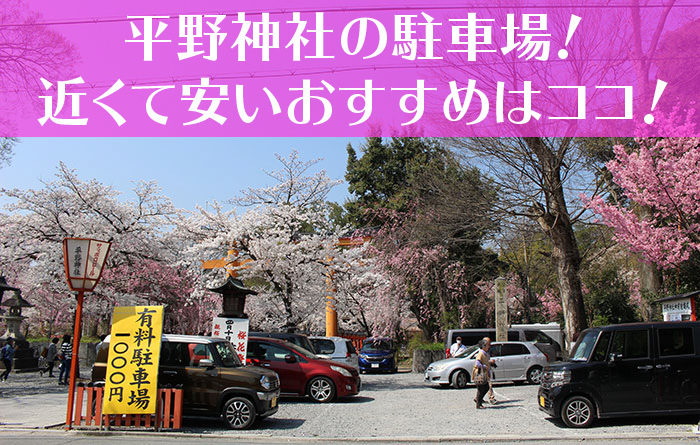 平野神社駐車場タイトル-01