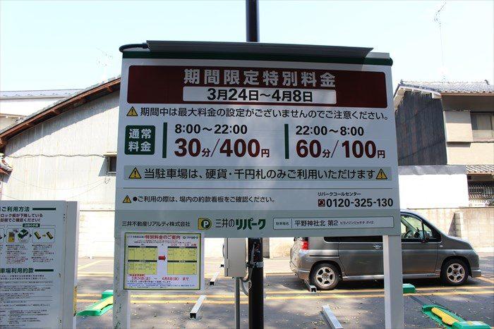 三井のリパーク平野神社北第2看板