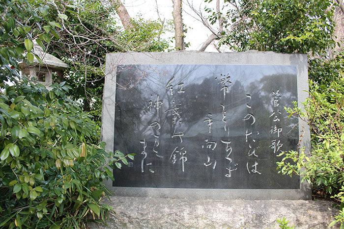 11.和歌の石碑