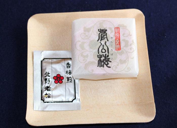 13.香梅煎(梅昆布茶)と管公梅(麩焼きせんべい)