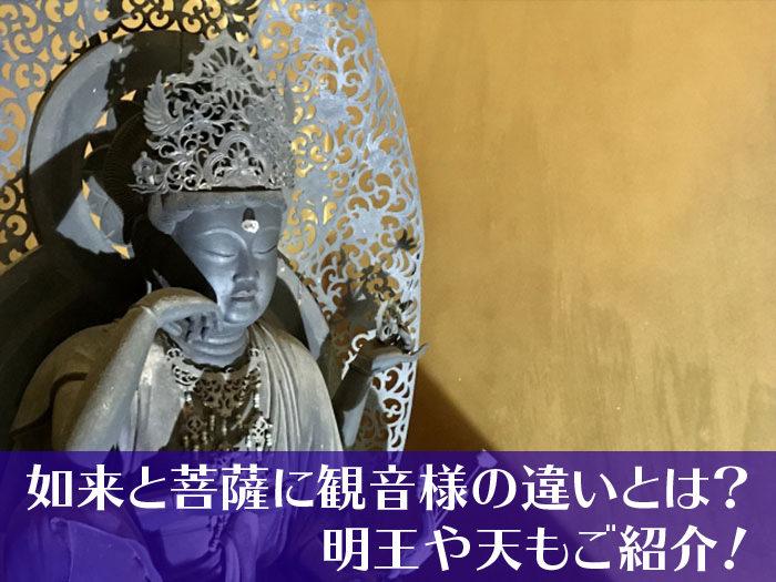 如来 菩薩 観音 違いタイトル画像 -01