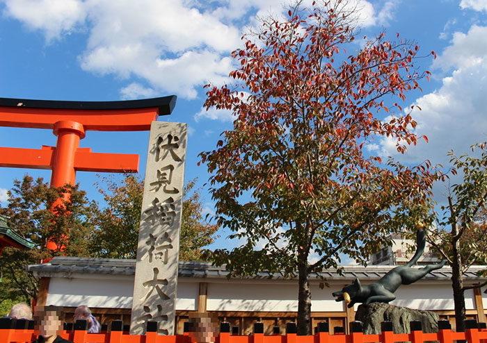 2.伏見稲荷大社の石碑と狐
