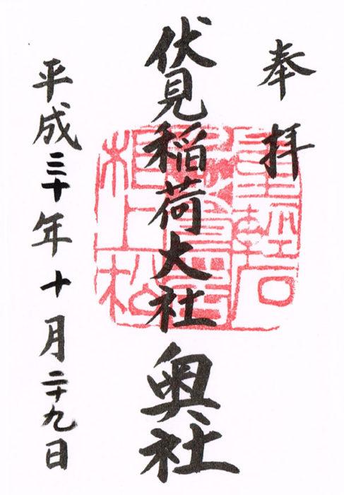 伏見稲荷大社御朱印2