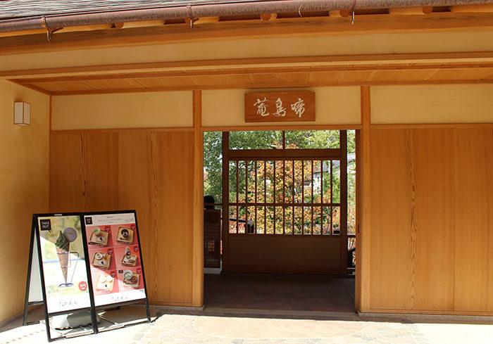 46.啼鳥菴(ていちょうあん)は平成29年12月に新設された休憩所